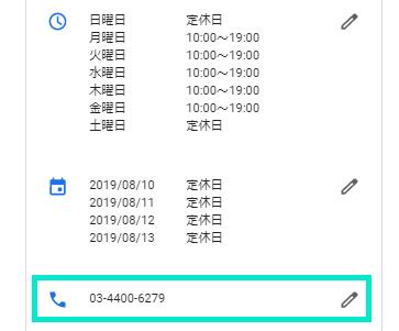電話番号登録手順3