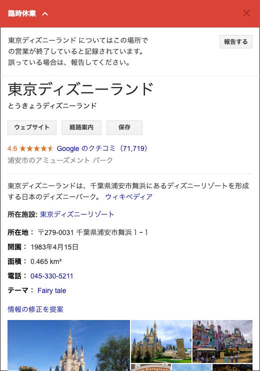Googleマイビジネス 東京ディズニーランド