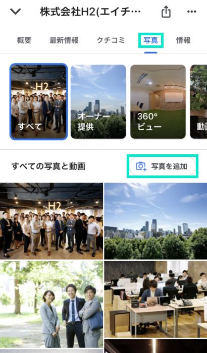 スマホからユーザーが写真をアップする方法