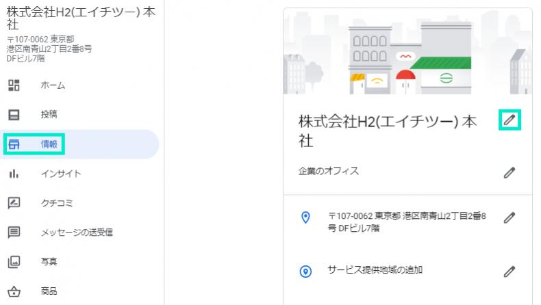 ビジネス名編集