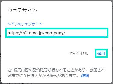 ウェブサイト変更
