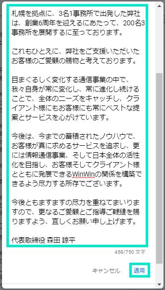 ビジネスの説明編集