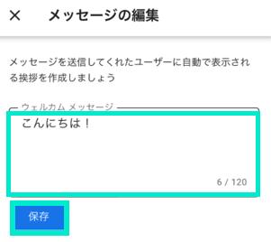メッセージ編集画面