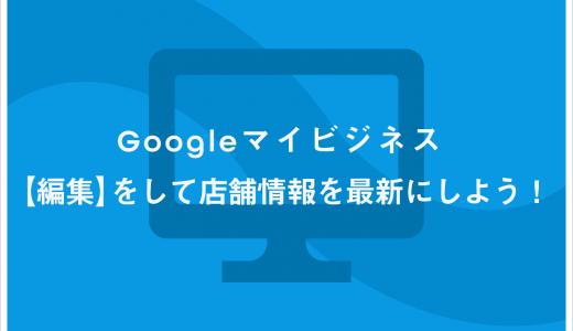 Googleマイビジネス【編集】をして店舗情報を最新にしよう!