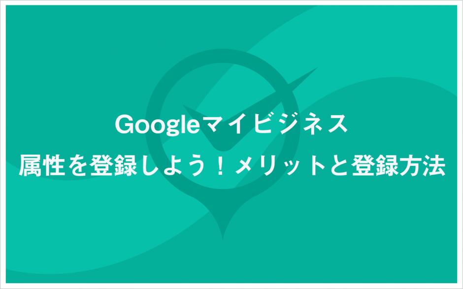 Googleマイビジネスの属性を登録しよう!