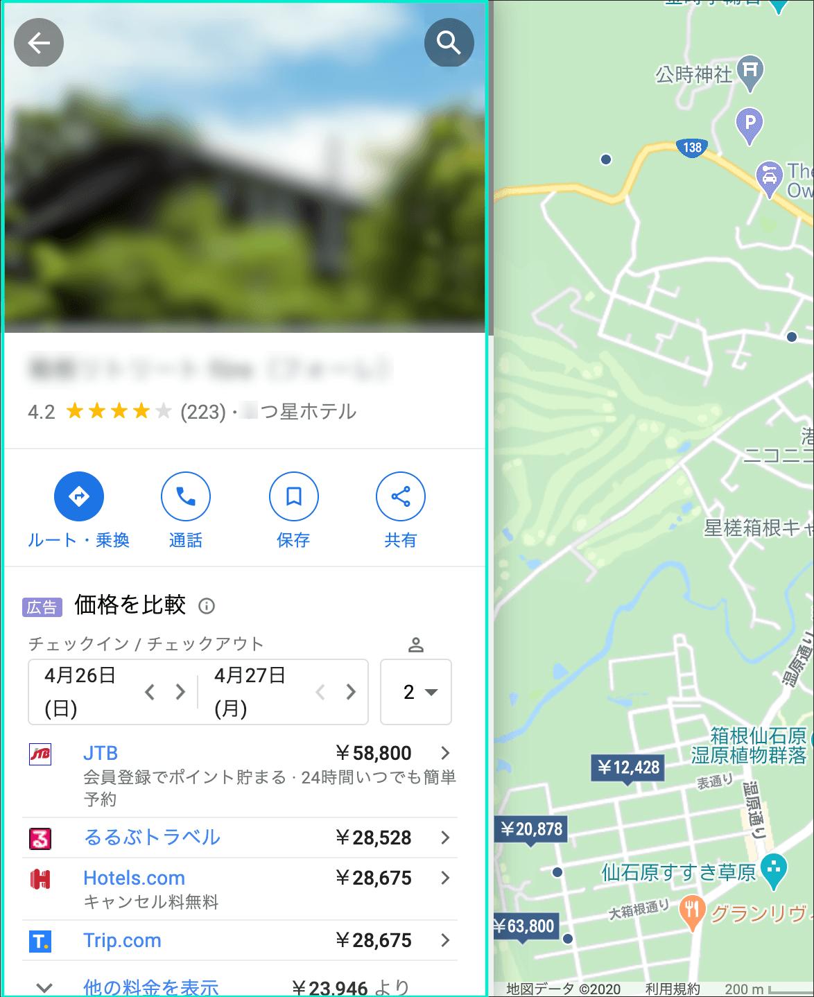 Googleマップから検索したホテル