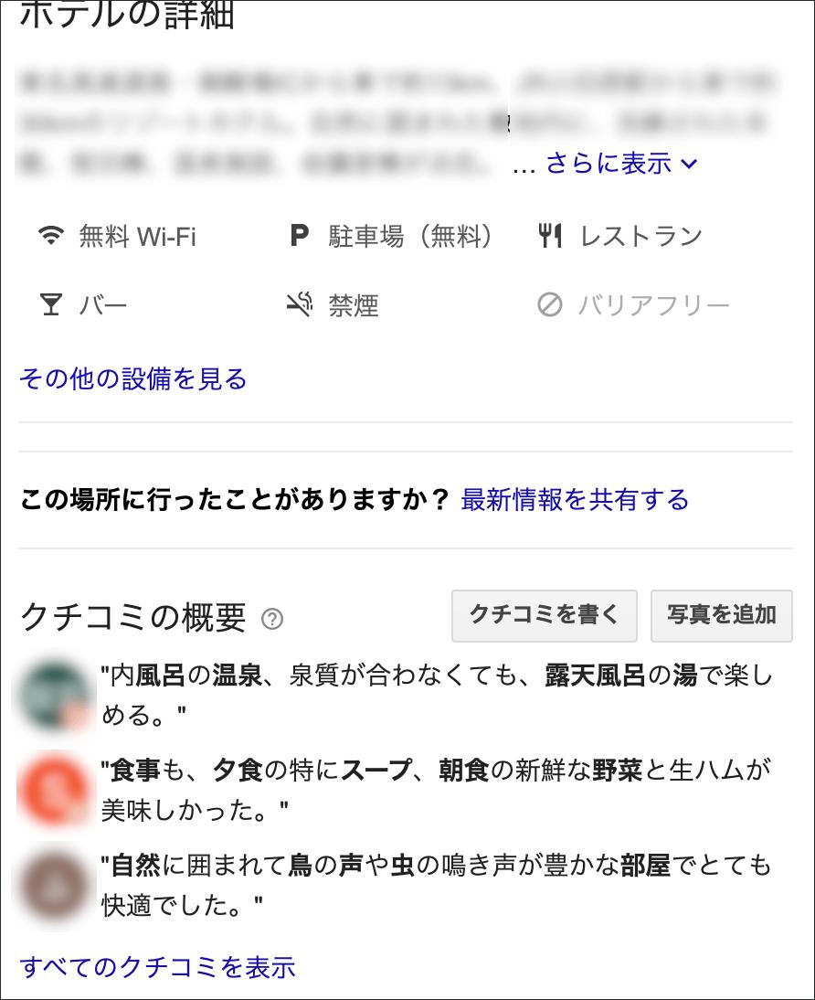 ホテルのGoogleマイビジネス(PC)2