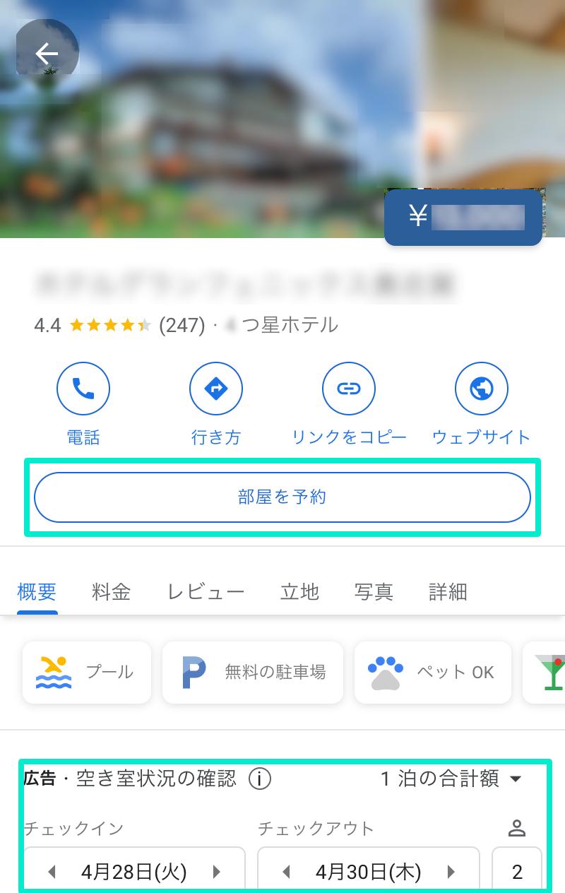 ホテルのGoogleマイビジネスキャプチャ(予約ボタン)