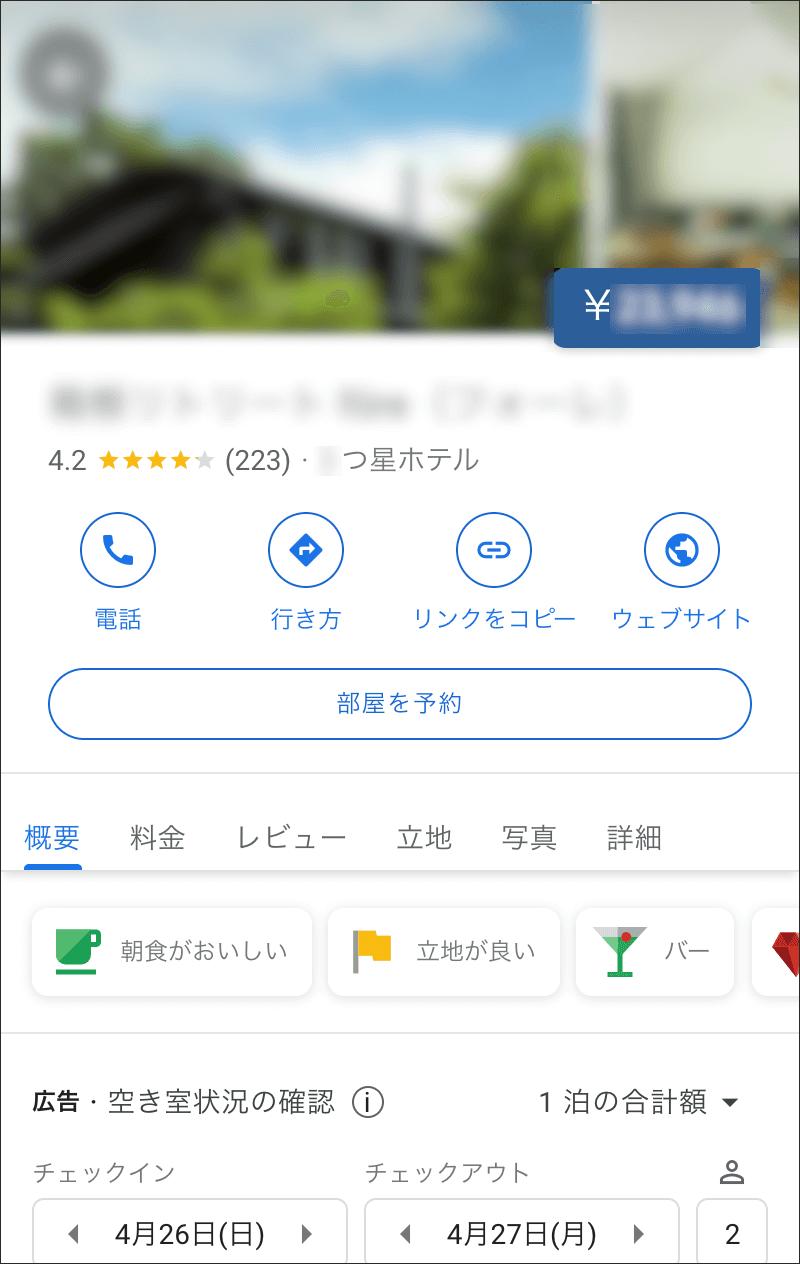 ホテルのGoogleマイビジネスキャプチャ1