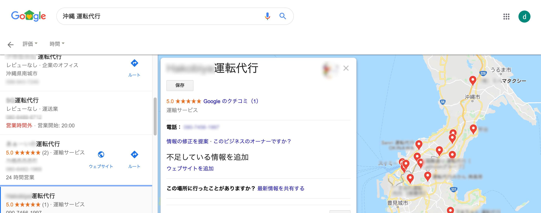 Googleマイビジネスのナレッジパネル(沖縄の運転代行2)