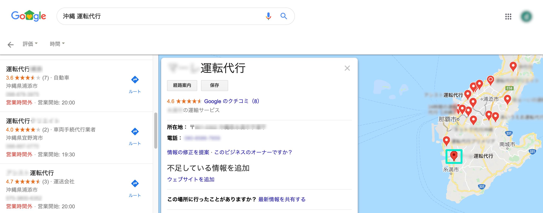 Googleマイビジネスのナレッジパネル(沖縄の運転代行1)