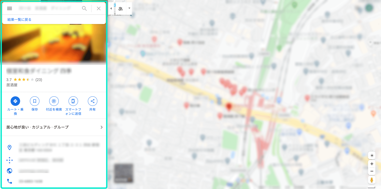 飲食店のGoogleマイビジネス−ナレッジパネル-SP