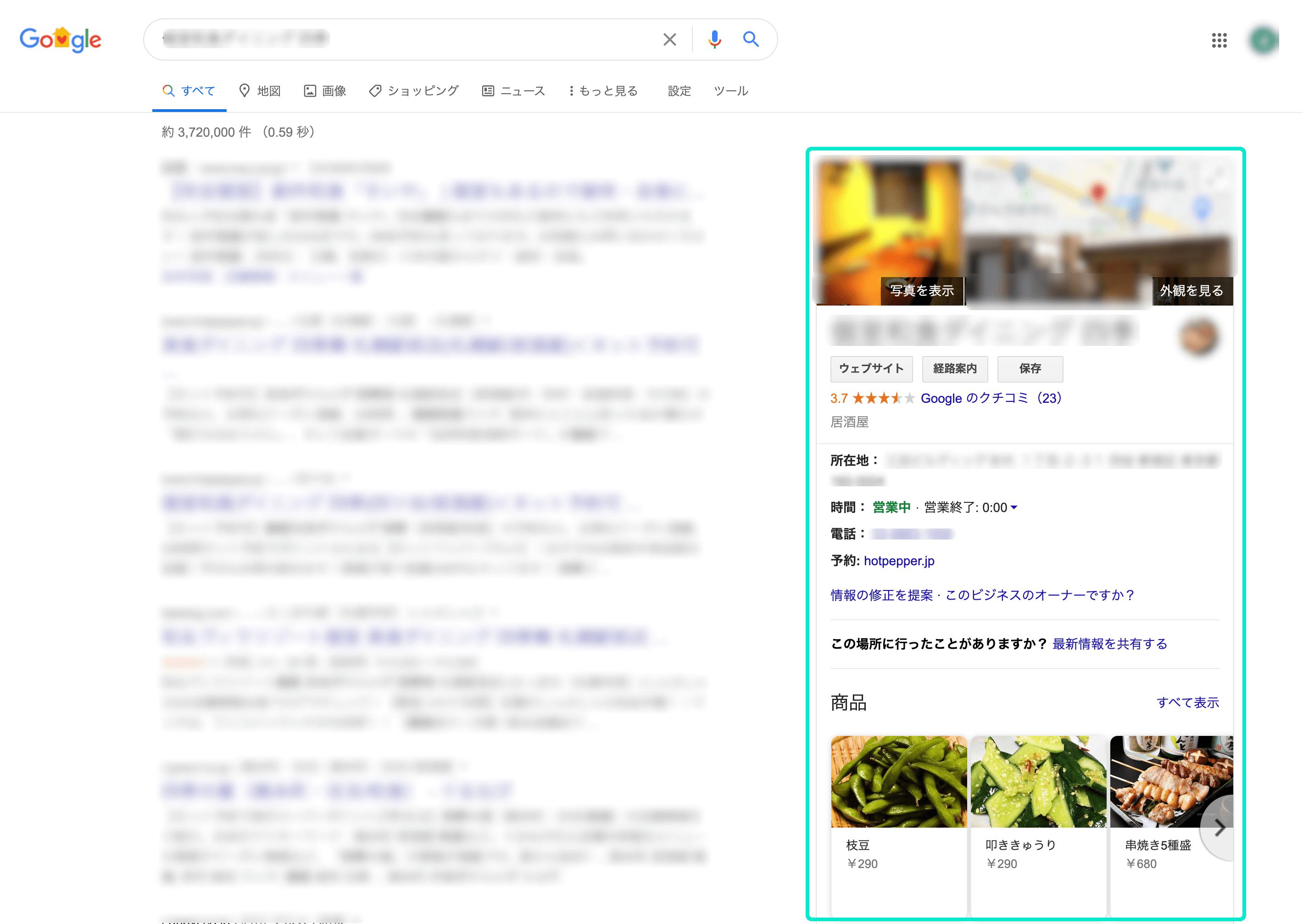 飲食店のGoogleマイビジネス-ナレッジパネル