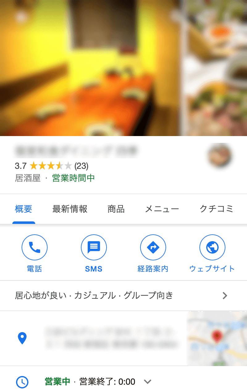 飲食店のGoogleマイビジネス−ナレッジパネル(SP)