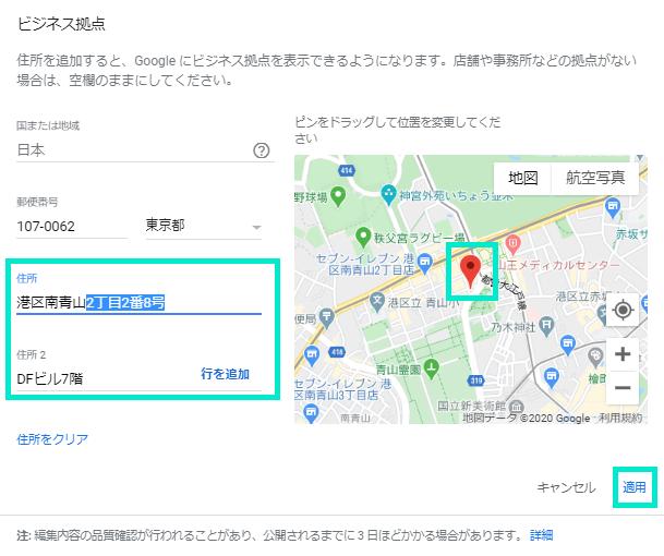 住所とマップピン位置を修正して適用をクリック