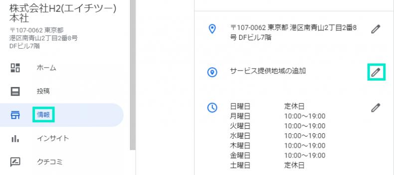 「サービス提供地域の追加」をクリック