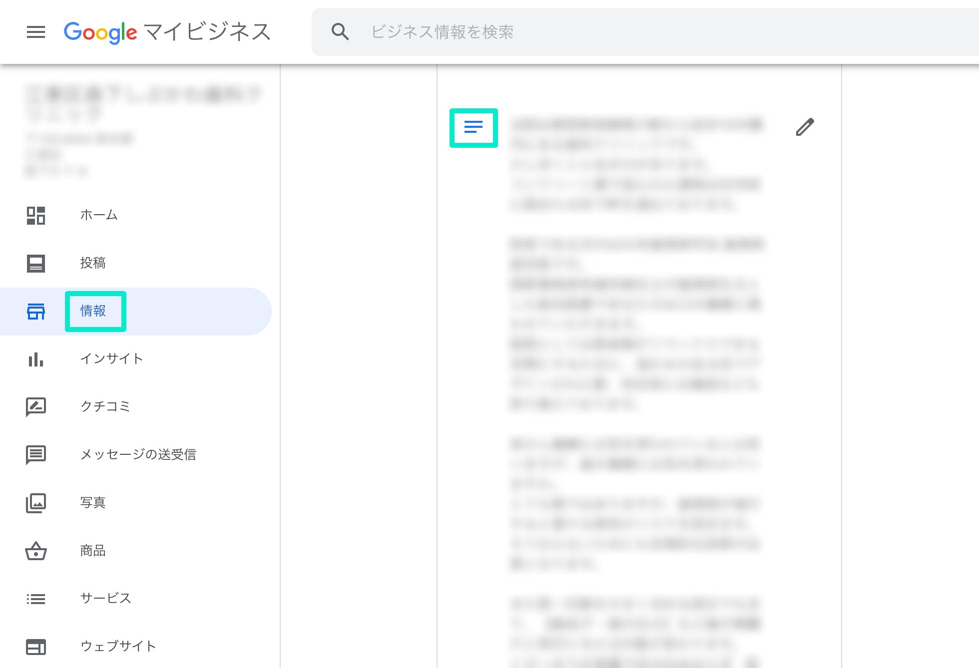 Googleマイビジネス サービスの編集