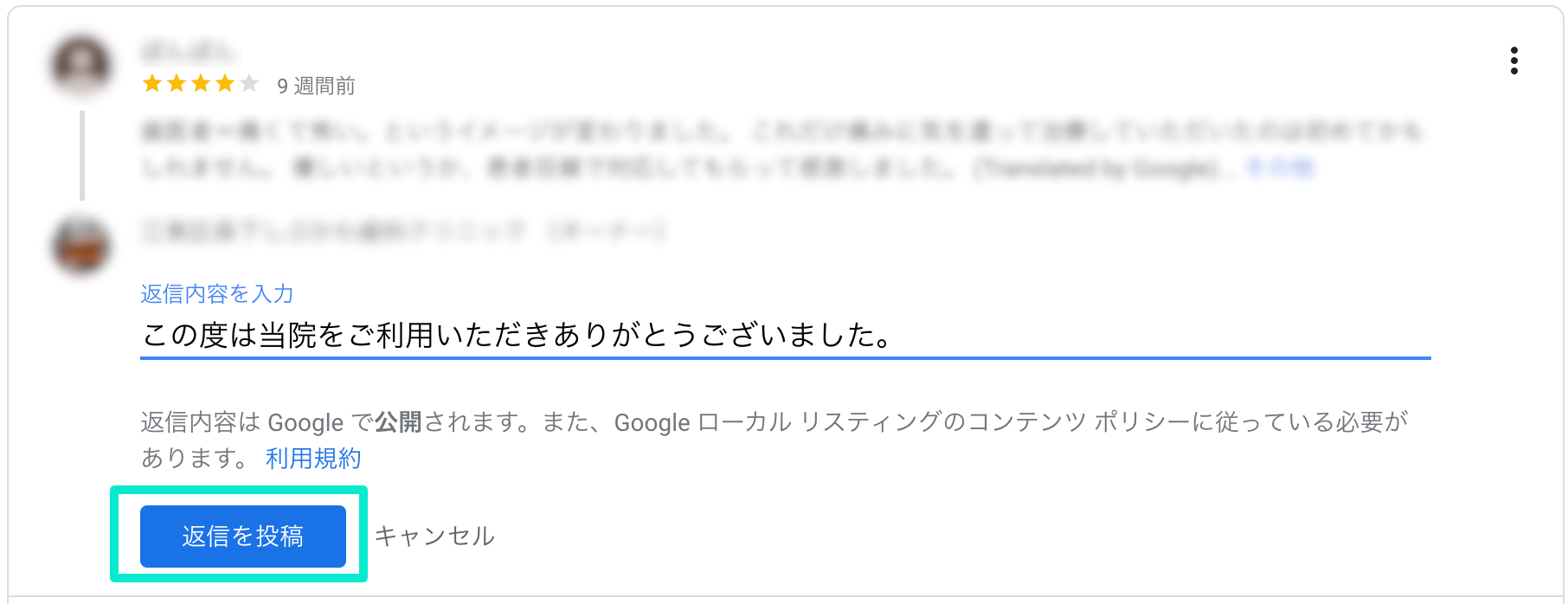 Googleマイビジネス クチコミ返信メッセージ