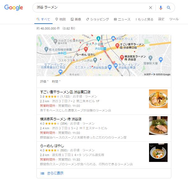 「渋谷+ラーメン」検索画面