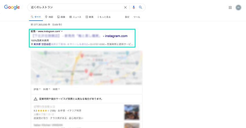 Google広告 検索(PC)