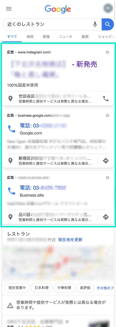 Google広告 検索(SP)