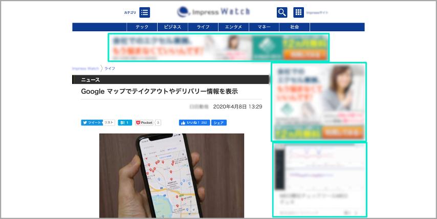 Google広告 ディスプレイネットワーク(PC)