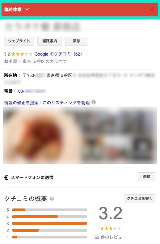 Googleマイビジネス 渋谷