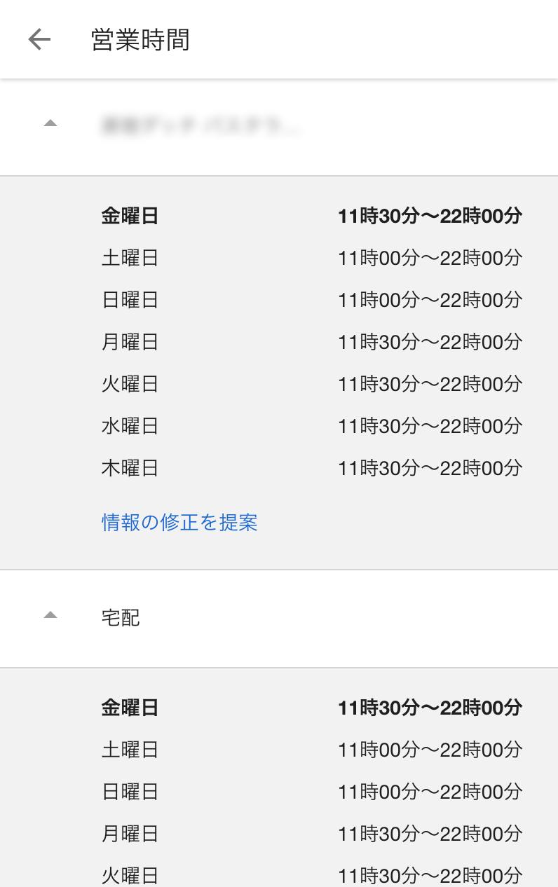 Googleマイビジネス 営業時間の詳細ユーザー画面