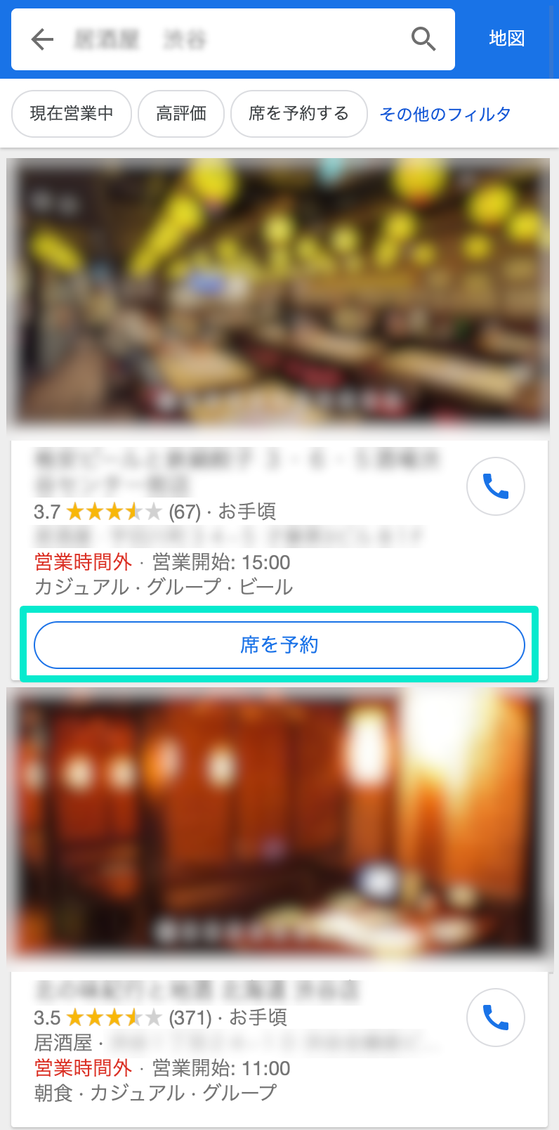 Googleマイビジネス 予約