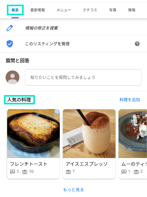 概要から人気の料理表示