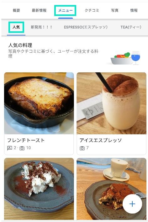 メニューから人気の料理表示