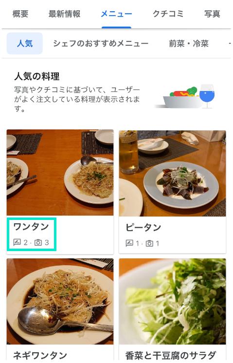 料理ごとに料理名とクチコミ書き込み数、写真枚数が表示される