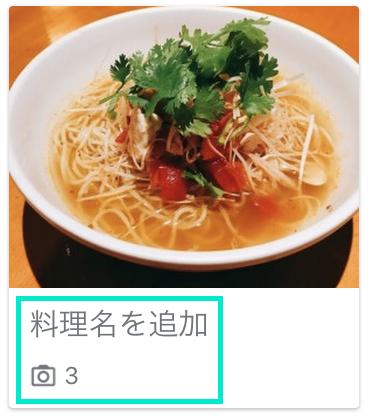 料理名がないものは写真枚数だけ反映される