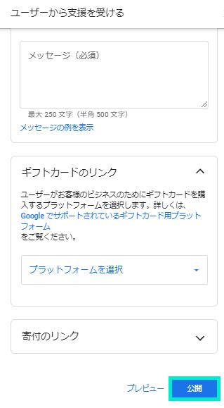 公開をクリック