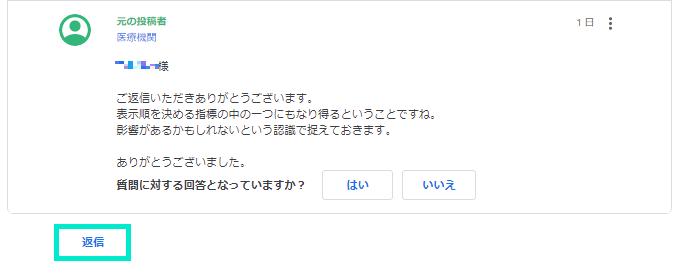 返信から回答してくれたユーザーに感謝を伝える