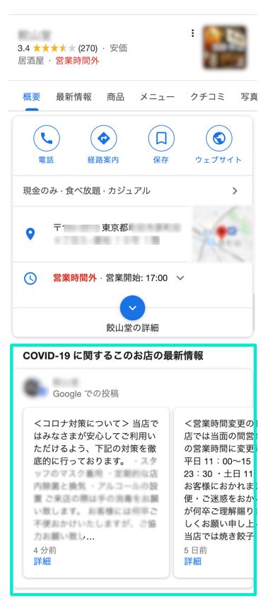 COVIT19に関する最新投稿