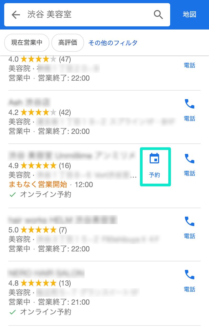 Googleマイビジネス ナレッジパネル予約ボタン
