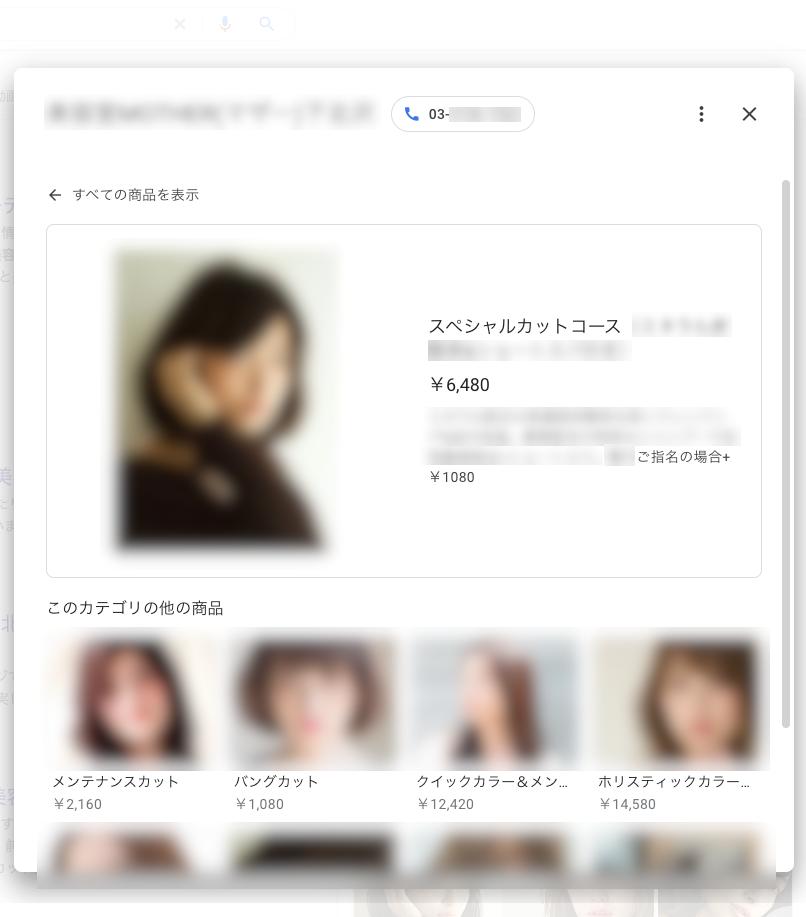Googleマイビジネス 商品詳細