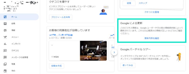 「Googleによる変更」ステータスの表示場所