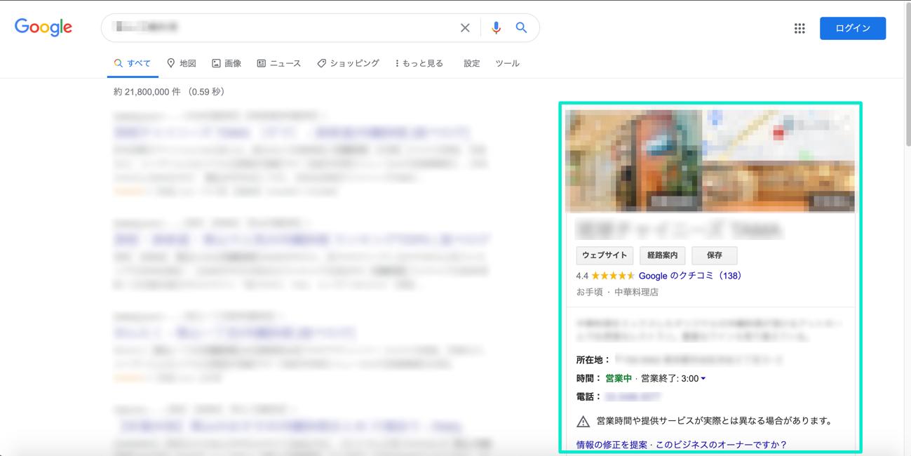 検索で独占されている状態の表示