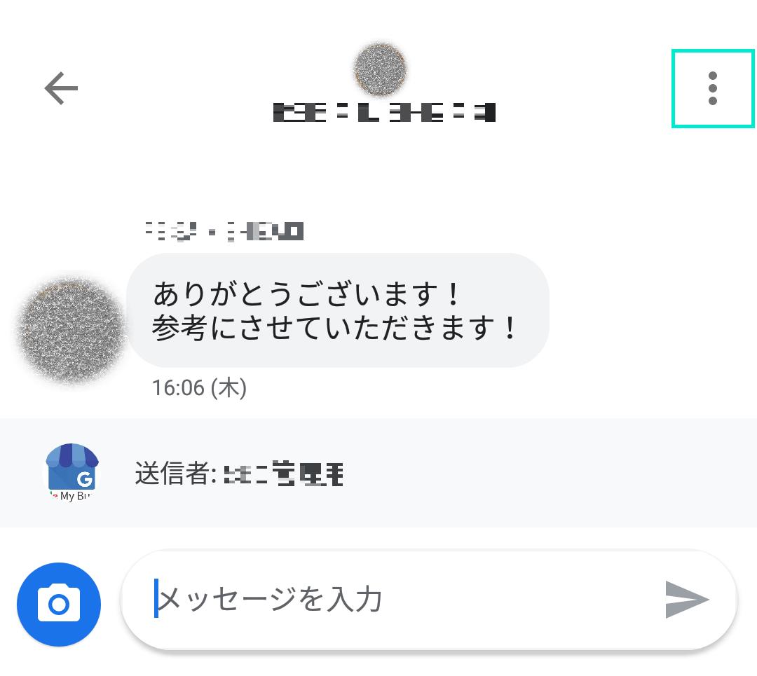・・・をタップ