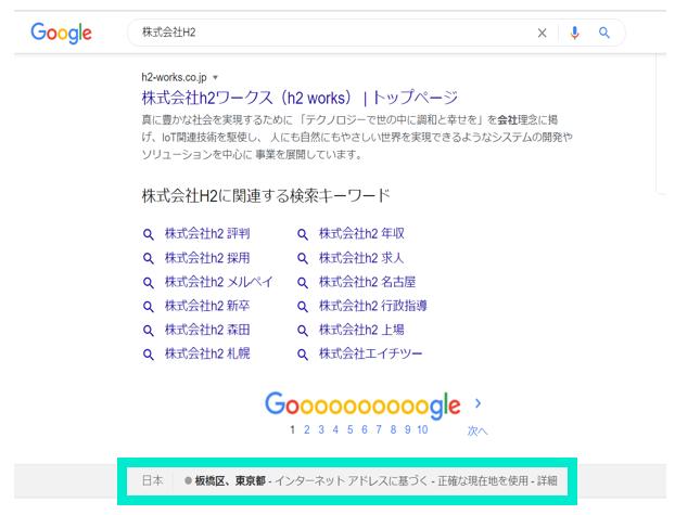 現在の検索値