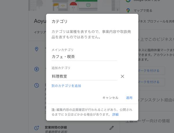Googleマイビジネス カテゴリ入力