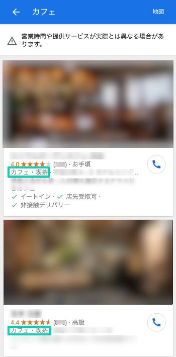 Googleマイビジネス 渋谷カフェ