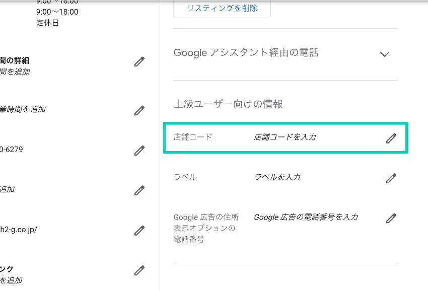 Googleマイビジネス管理画面(店舗コード)