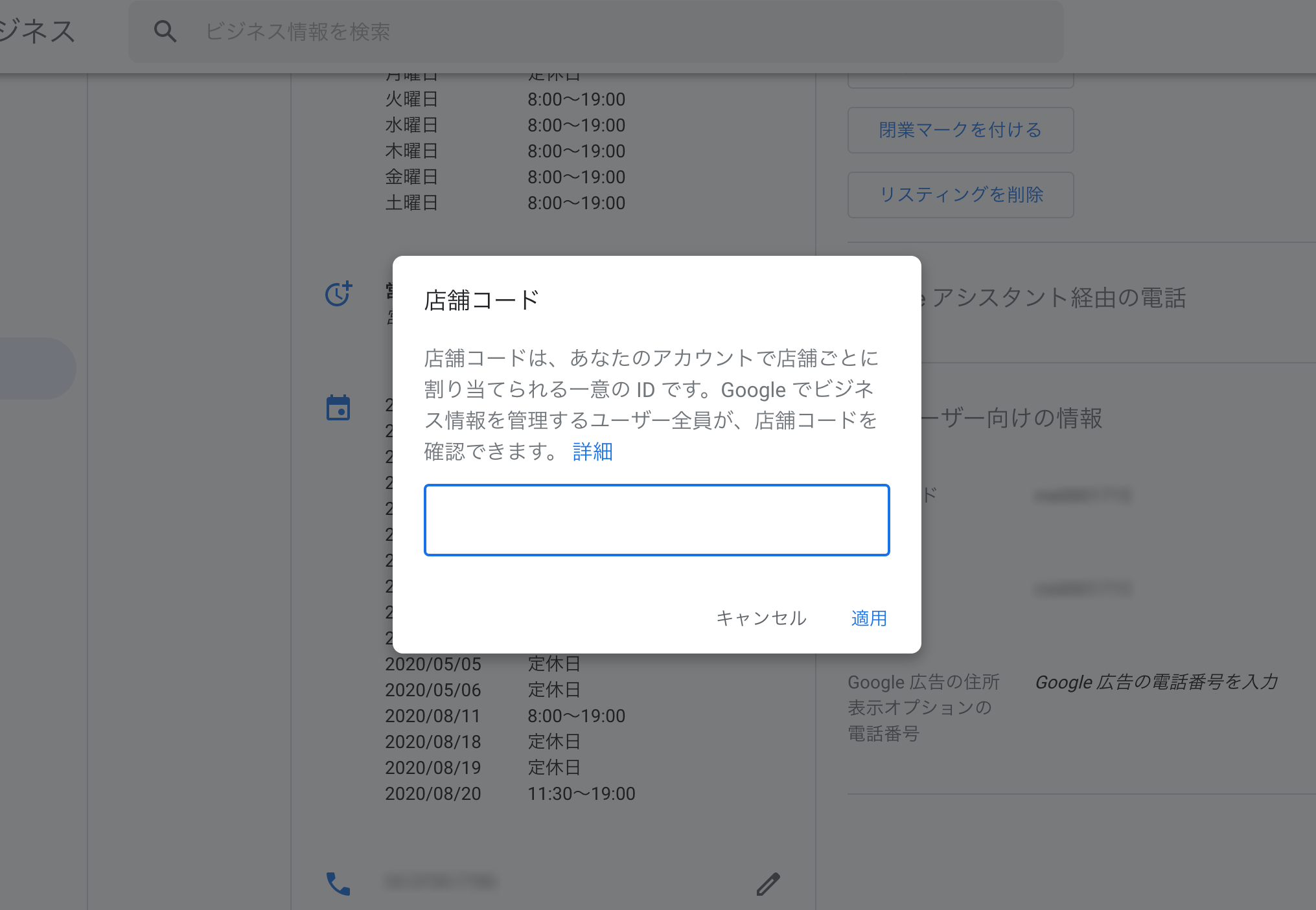 Googleマイビジネス 店舗コード入力