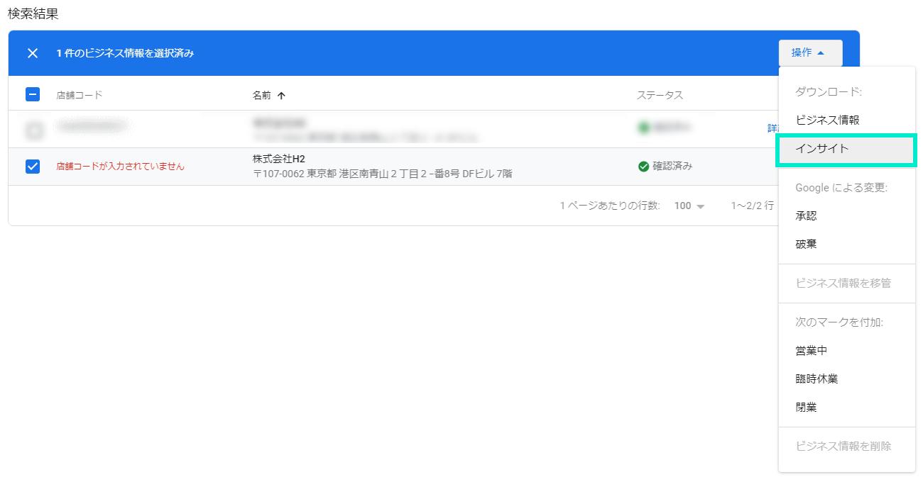 編集→インサイト