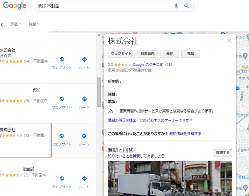 情報が登録されていない不動産のGoogleマイビジネス