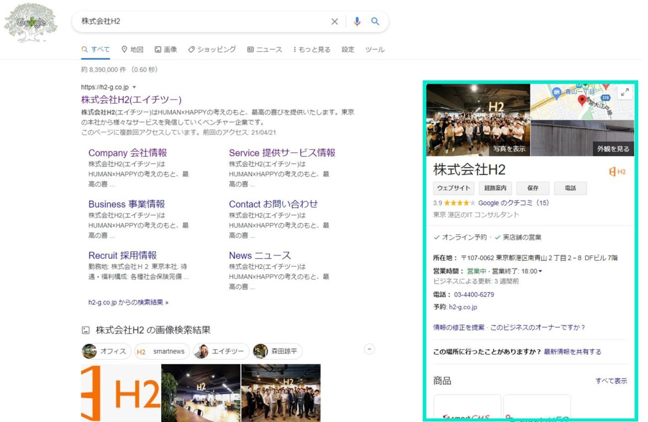 既にGoogleマイビジネスが作成されている例
